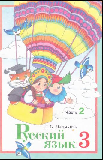 знакомый с детства русский язык 5 класс